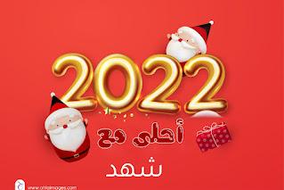 2022 احلى مع