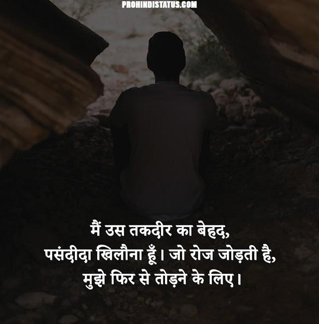 Broken Heart Shayari In Hindi | Shayari For Broken Heart In Hindi