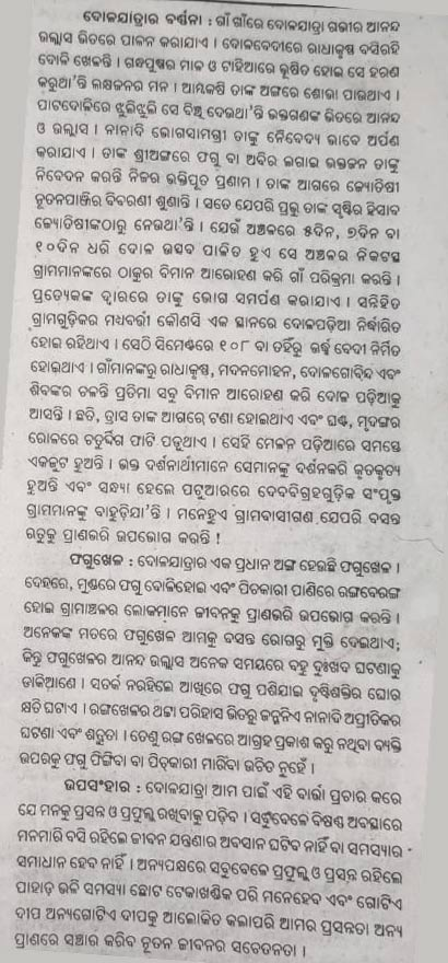 Dolo parba Essay Rachana In Odia Language Download
