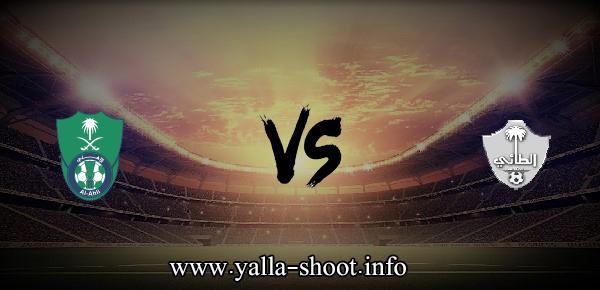 مباراة الاهلي والطائي اليوم الخميس 21-10-2021 يلا شوت الجديد الدوري السعودي