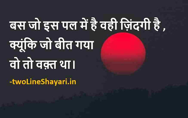 Strong positive thoughts images, Strong positive thoughts images in hindi, Strong positive thoughts images download