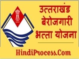 Uttarakhand Berojgari Bhatta Unemployment Allowance