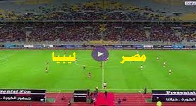 مشاهدة مباراة مصر وليبيا بث مباشر يلا كورة لايف Egypt vs. Libya تصفيات كأس العالم