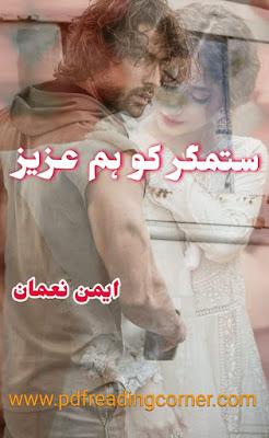 Sitamgar Ko Hum Aziz By Aiman Nauman - PDF Book
