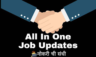 Job Updates, जॉब मिळवा, नोकरी अपडेट, Naukri.com, All in one Jobs update, Jio Marathi