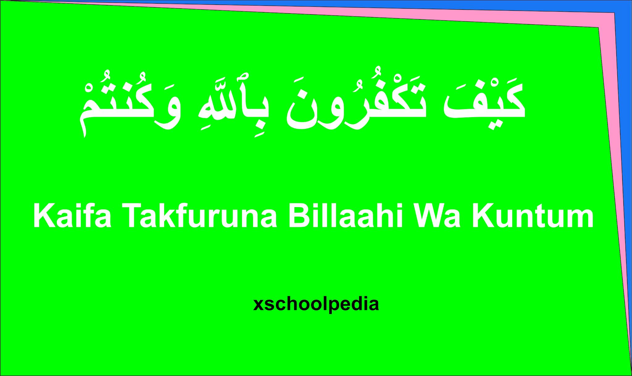 Kaifa Takfuruna Billahi Wa Kuntum Artinya