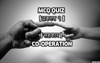 MCQ QUIZ | प्रकरण १ | सहकार | Co-operation
