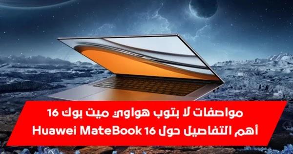 مواصفات لا بتوب هواوي ميت بوك 16 - تفاصيل حول Huawei MateBook 16