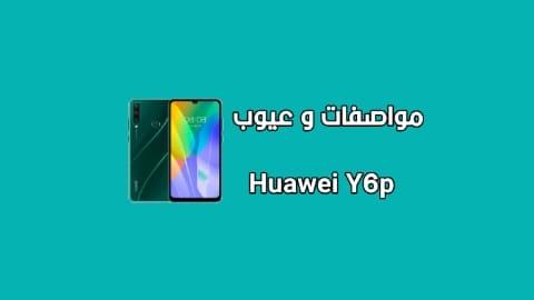 سعر و مواصفات Huawei Y6p - مميزات و عيوب هاتف هواوي واي6 بي