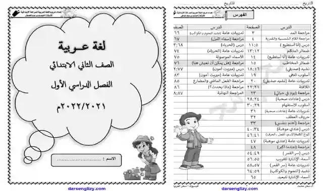 اكبر مذكرة شرح واسئلة لغة عربية للصف الثاني الابتدائى الترم الاول 2022