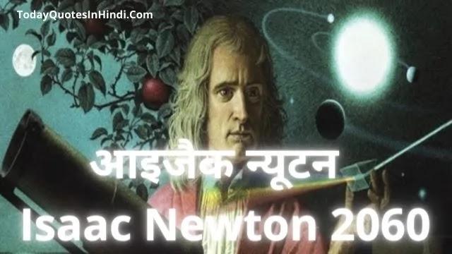 Isaac-Newton-2060