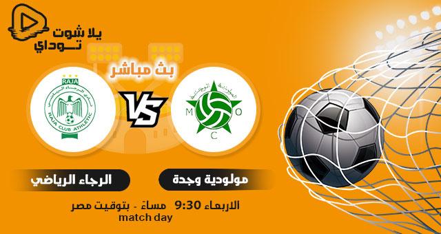 مشاهدة مباراة الرجاء ومولودية وجدة بث مباشر اليوم 20-10-2021 في الدوري المغربي