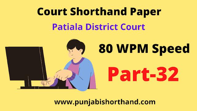 Patiala District Court Adhoc Question Paper (Part-32)