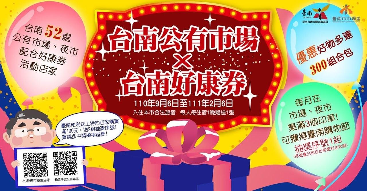 今日猜猜,這是哪?(抽獎活動) 菜肉市超人×台南好康券 Part.1 臺南市市場處