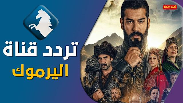 تردد قناة اليرموك الجديد