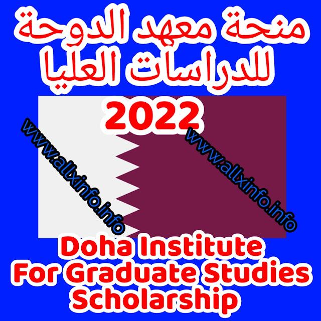 منحة معهد الدوحة للدراسات العليا 2022  Doha Institute For Graduate Studies Scholarship