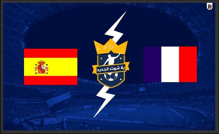 مشاهدة مباراة اسبانيا وفرنسا