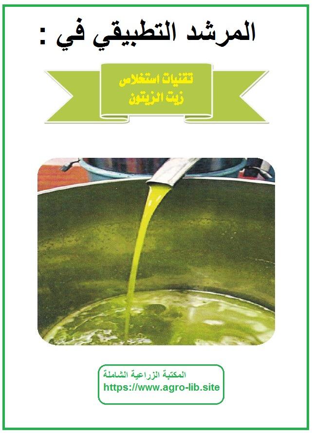 كتاب : المرشد التطبيقي في تقنيات استخلاص زيت الزيتون