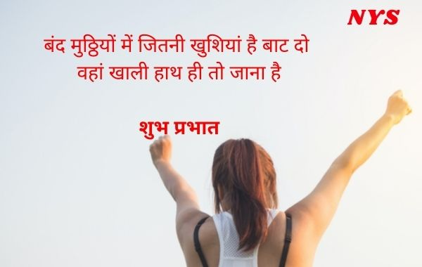 motivational-haart-taching-Good-Morning-Message  haart-taching-Good-Morning-Message-in-Hindi-with-Quotes-Images-Download