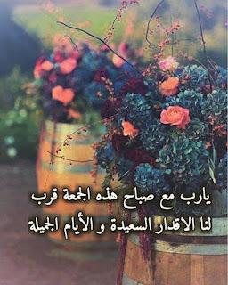 جمعة مباركة مصورة
