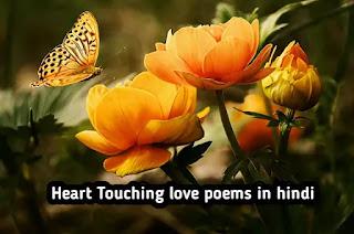 Heart touching love poems in hindi हर्ट टचिंग लव पोयम्स इन हिंदी