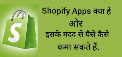 What-Is-Shopify-Apps-In-Hindi