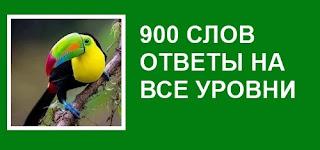 900 слов ответы на все уровни с картинками