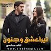 Tera Ishq O Junoon Romantic Novel By Sana Abbasi