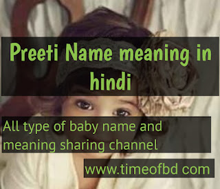 preeti name meaning in hindi,preeti ka meaning ,preeti meaning in hindi dictioanry,meaning of preeti  in