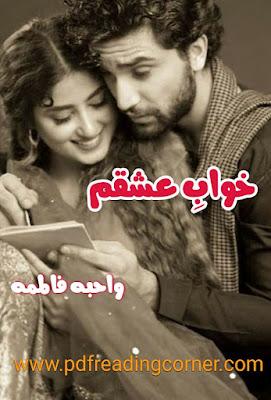 Khwab e Ishqam By Wahiba Fatima - PDF Book