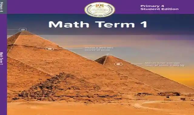 كتاب دليل المعلم فى الماث للصف الرابع الابتدائى الترم الاول 2022 كاملا Maths Teacher's Guide prim 4