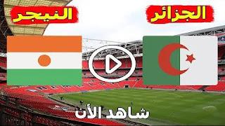 مشاهدة مباراة الجزائر والنيجر بث مباشر كورة ستار اليوم 12-10-2021 في التصفيات المؤهلة لكأس العالم
