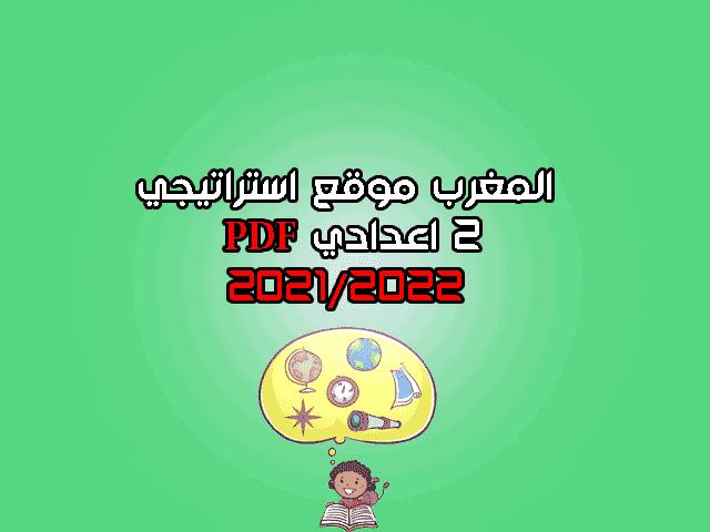 المغرب موقع استراتيجي للسنة الثانية إعدادي PDF