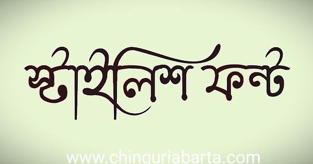 Bokul unicode font free download