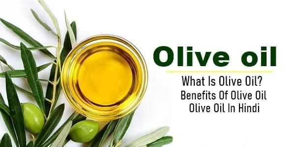 जैतून का तेल कहाँ मिलेगा, olive oil in hindi, olive oil meaning in hindi, जैतून के तेल का मूल्य, meaning of olive oil in hindi, जैतून का तेल प्राइस, जैतून का तेल कहां मिलेगा, extra virgin oil meaning in hindi, olive oil benefits in hindi, what is olive oil in hindi, benefits of olive oil in hindi, जैतून आयल इन हिंदी,  जैतून के तेल के फायदे, जैतून का तेल कैसे बनता है,