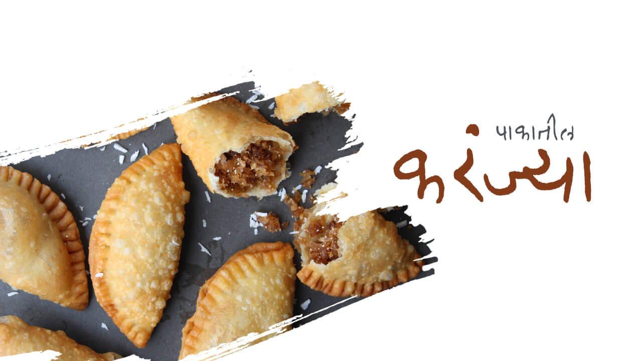 पाकातील करंज्या - पाककृती   Pakatil Karanjya - Recipe