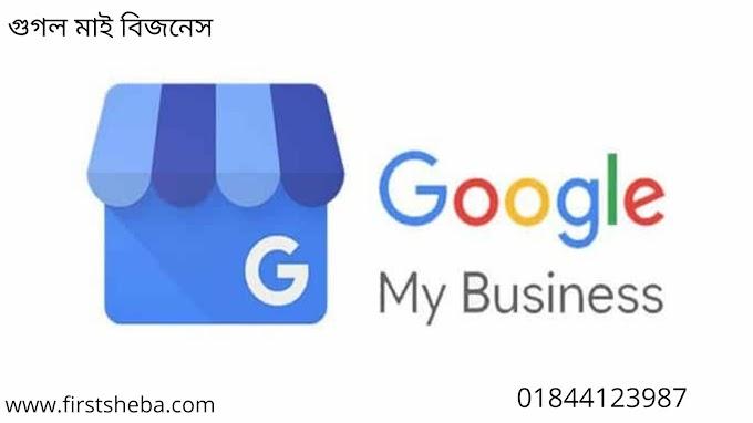 গুগল মাই বিজনেস Google My Business