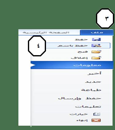 كيفية حفظ ملفات WORD بصيغة PDF