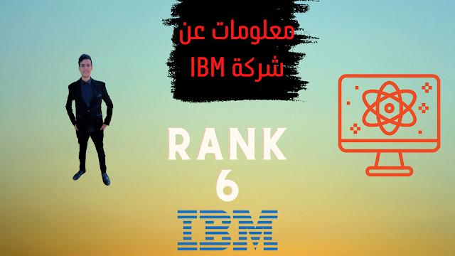 معلومات عن شركة IBM