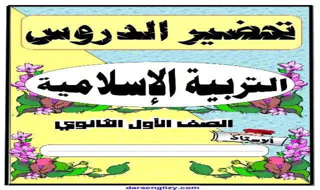 التحضير الالكتروني فى التربية الدينية الاسلامية للصف الاول الثانوى الترم الاول 2022