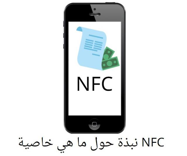 خاصية NFC إليك كل ما تحتاج إلى معرفته عن هذه التقنية وكيف أستخدمها؟