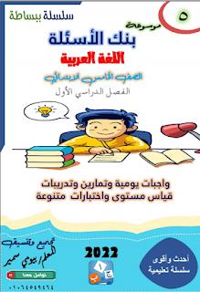 بنك أسئلة اللغة العربية الصف الخامس الابتدائى الترم الأول واجبات وتمارين وتدريبات قياس مستوى واختبارات متنوعة من سلسلة ببساطة