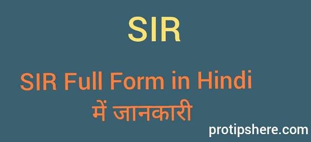 SIR Full Form in Hindi में जानकारी
