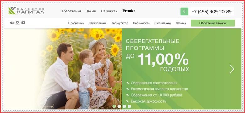 Мошеннический сайт unitycapital.ru – Отзывы, развод, платит или лохотрон? Мошенники КПК Единство Капитал