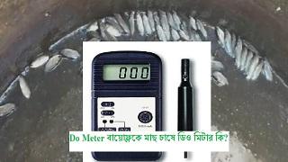 Do Meter বায়োেফ্লকে মাছ চাষে ডিও মিটার কি? Biofloc Fish Framing (পর্ব ৮)