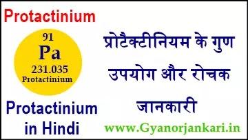 प्रोटैक्टीनियम (Protactinium) के गुण उपयोग और रोचक जानकारी Protactinium in Hindi