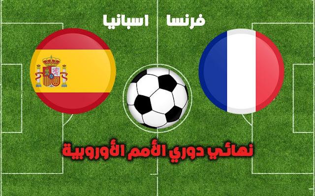 اسبانيا وفرنسا بث مباشر كورة جول بث مباشر Spain and France