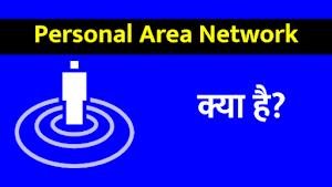 Personal area network क्या है? - Digithindi