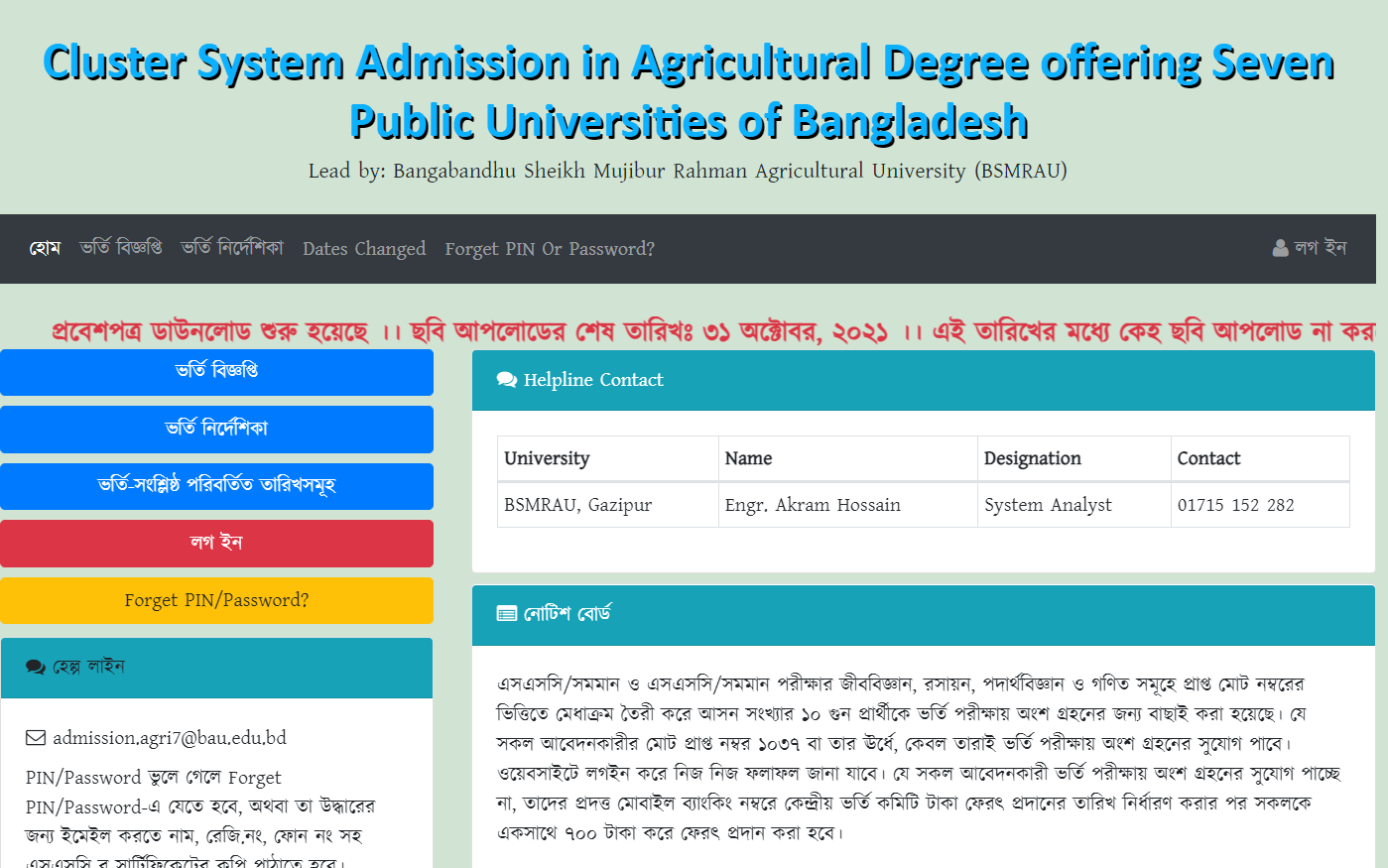 Combined Agricultural University Admit Card 2021