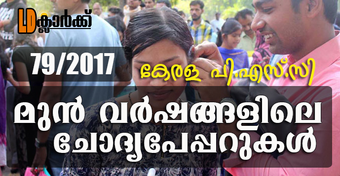 Kerala PSC   LD Clerk   Previous Question Paper   79-2017